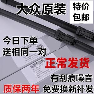 领【2元券】购买大众新宝来2011-2013年朗逸雨刮器