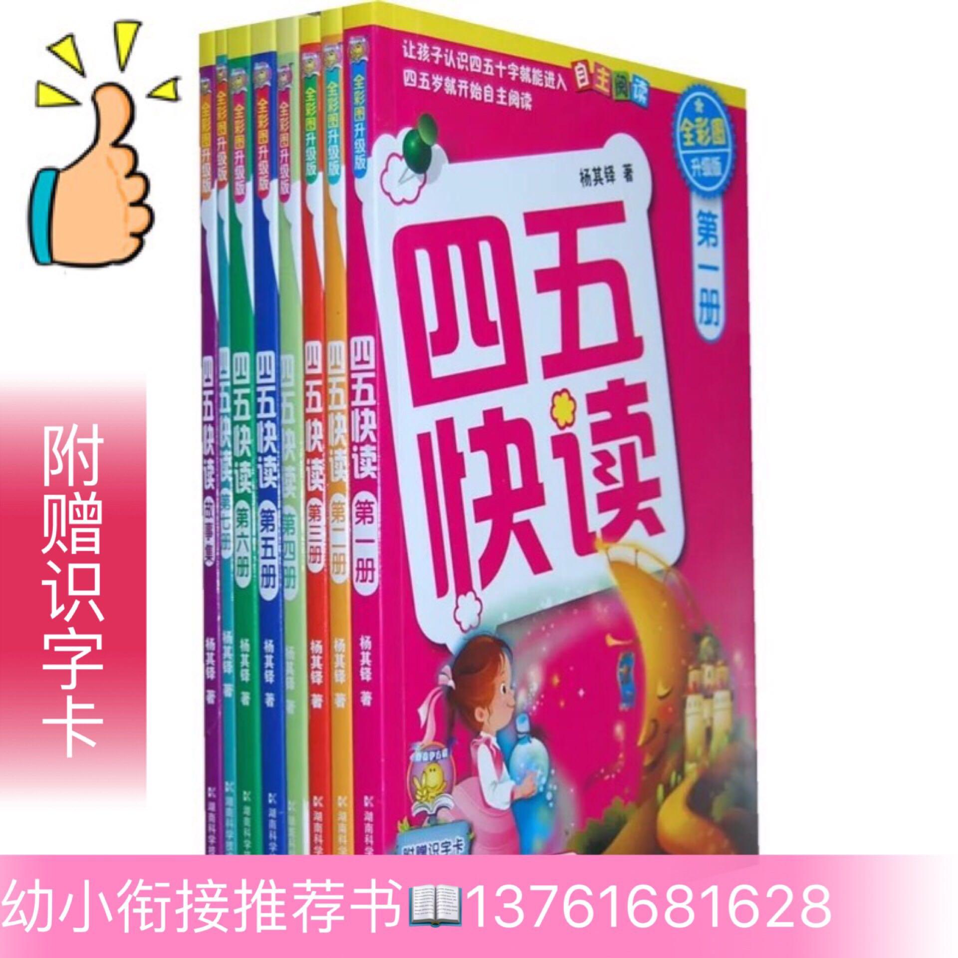 Пять четыре быстро читать молодой небольшой титульный подключать признать слово грамотность учебный материал бесплатная доставка 45 быстро читать полный набор 8 книга полноцветный инжир обновление версии
