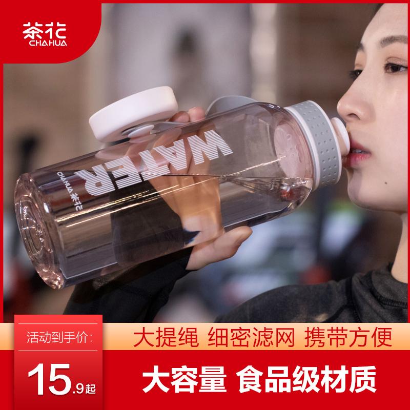 茶花水杯格瑞斯运动大容量耐高温便携健身户外工地男女水壶1500
