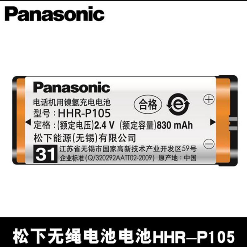 松下HHR-P105镍氢无绳电话子母机2.4v可充电电池830mAh