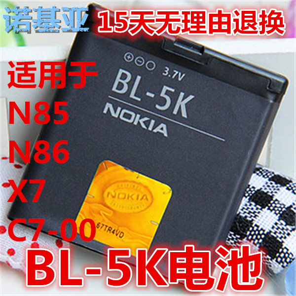诺基亚BL-5K手机电池C7 N85配件N86 X7座充C7-00充电器C700电板