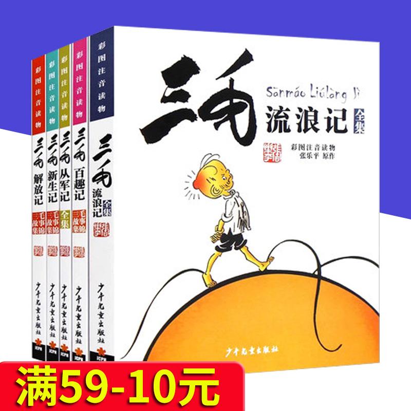 [新知在线图书专营店绘本,图画书]典藏版正版全套三毛流浪记全集漫画书5月销量63件仅售93.6元