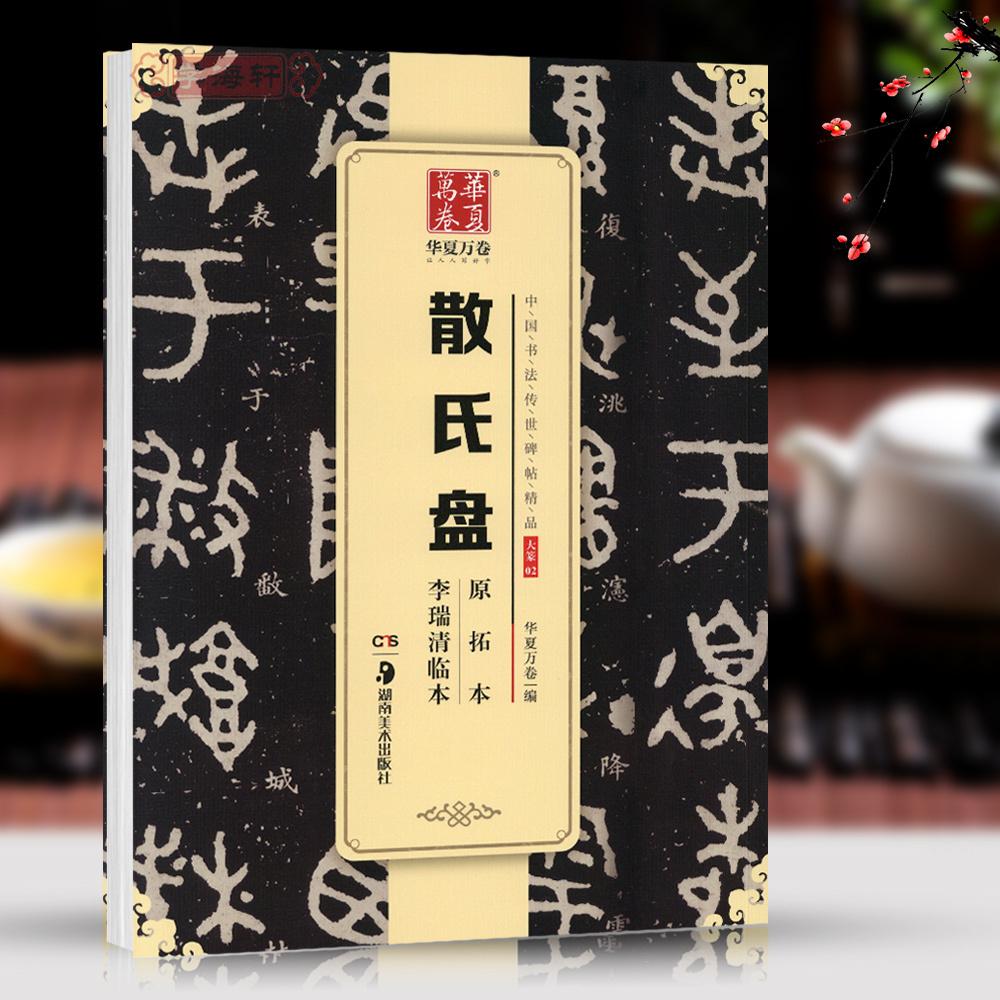 Китайская каллиграфия Артикул 581914031034
