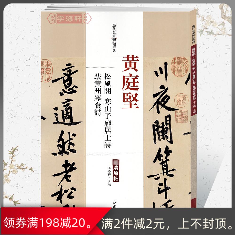 Китайская каллиграфия Артикул 527697725544