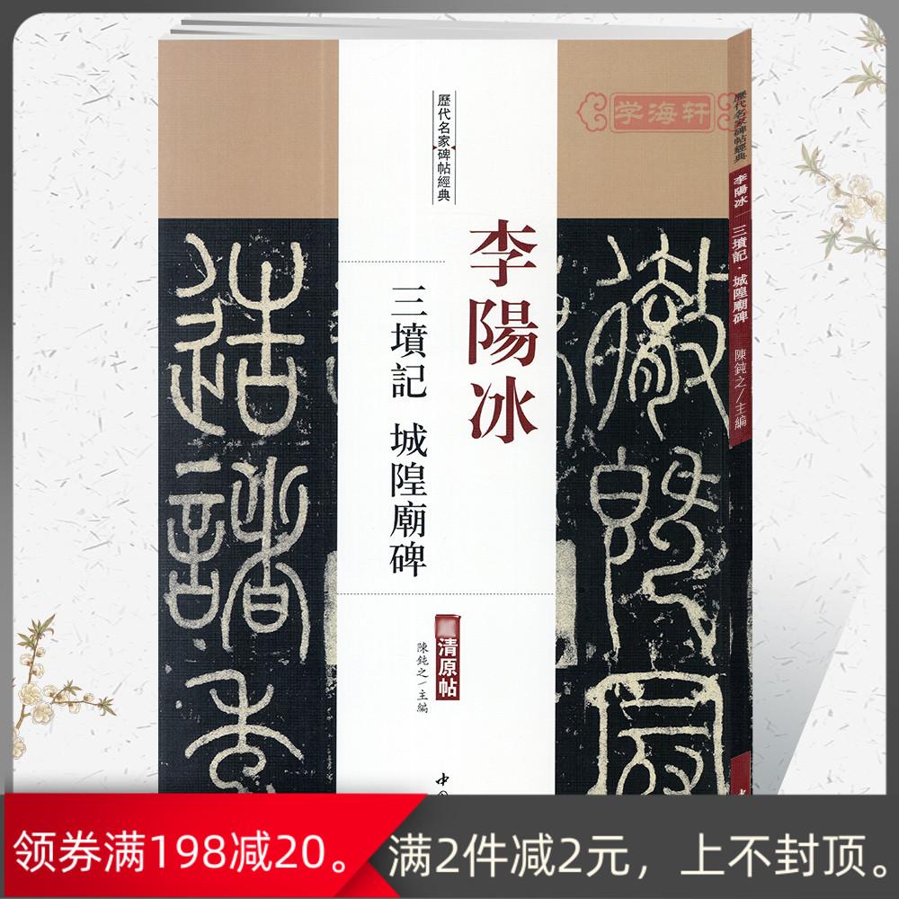 Китайская каллиграфия Артикул 545979570681
