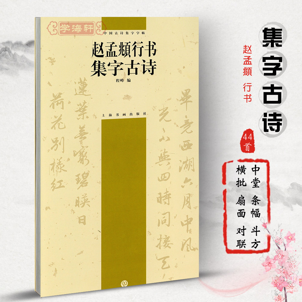 Китайская каллиграфия Артикул 39164529941