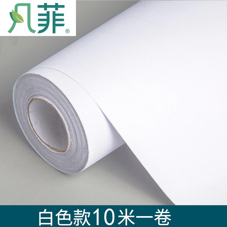 纯色白色墙纸自粘防水防潮加厚背景卧室温馨宿舍墙贴10米客厅壁纸