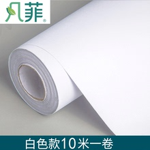 Pure white wallpaper self-adhesive waterproof and moisture-proof thickening background bedroom warm dormitory wall paste 10 meters living room wallpaper