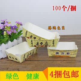 臭豆腐盒子一次性发批包邮长方形纸盒定做折叠型食品打包包装盒图片