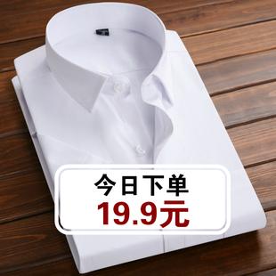 春夏新款白色长袖衬衫男纯色短袖半商务职业正装工作服宽松衬衣