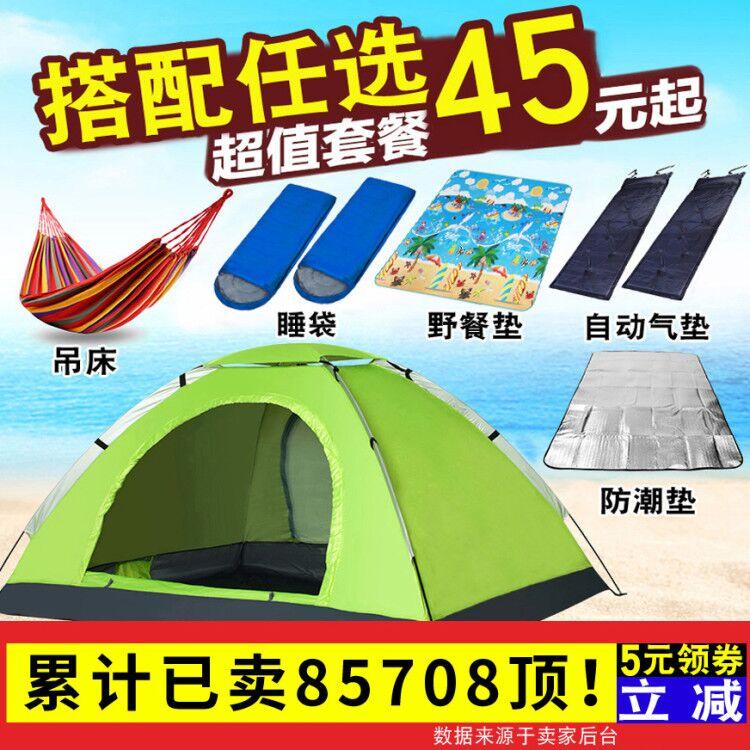 帐篷户外单人双人3-4人加厚家用野外露营2人野营沙滩旅游套装账蓬