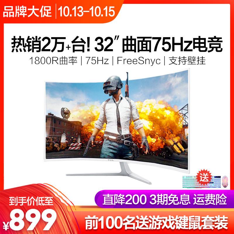【天猫直送/当次日达】TCL曲面显示器32英寸75Hz电竞游戏吃鸡PS4高清HDMI便携电脑屏幕T32M7C 非27 2k 144hz