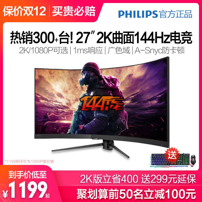 2k144hz显示器