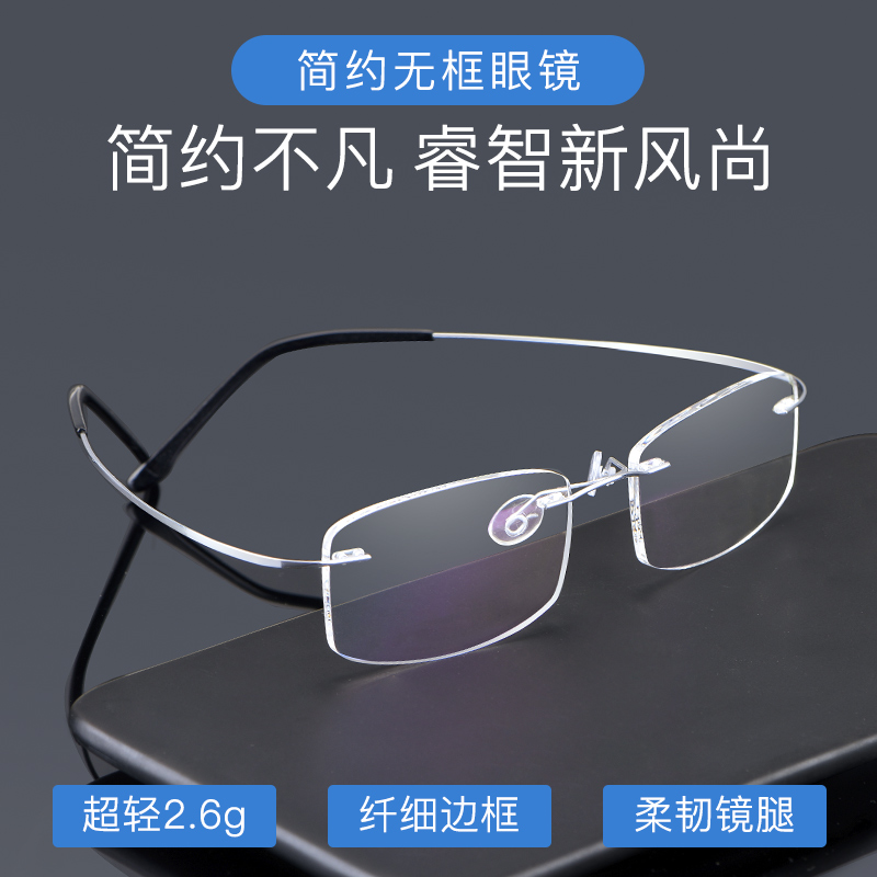 Pure titanium ultra light frameless fine spectacle frame can be matched with finished flat diopter spectacles for men and women myopic glasses