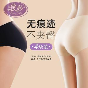 浪莎无痕内裤女抗菌提臀中腰莫代尔女士一片冰丝透气高腰薄款短裤