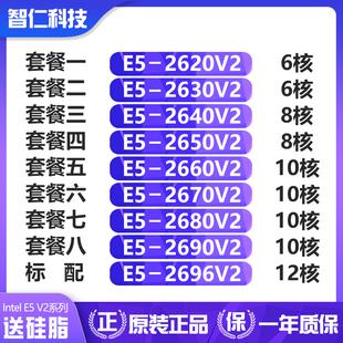 2670 2640V2 2690V2 2630V2 2680V2 2650V2 2620V2 2660V2 CPU