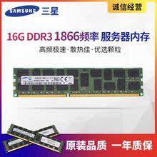 三星16G 32G 8G DDR3 1866 1600 1333ECC REG 12800R服务器内存条