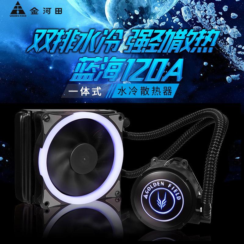 金河田 蓝海寒冰一体式水冷套装 散热器风扇120/240CPU水冷散热器