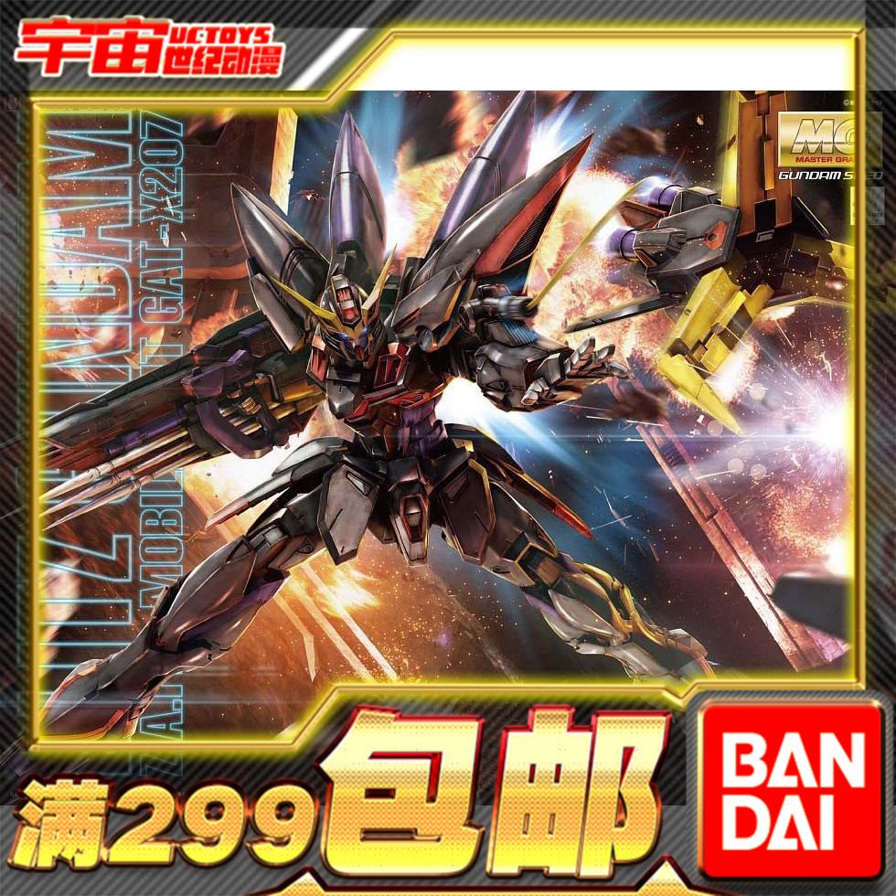 万代 高达 拼装 模型 MG 1/100 GAT-X207 迅雷高达 闪电 闪击高达