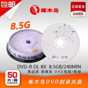 啄木鸟大容量dvd+r dl d9刻录盘