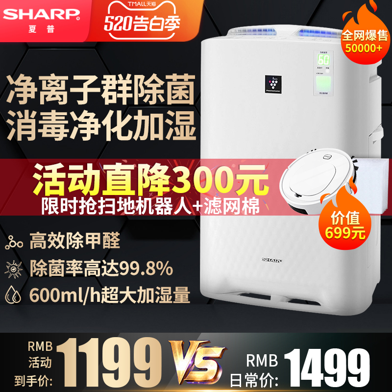 Sharp air purifier household formaldehyde removal haze odor smoke bedroom quiet humidifier negative ion bb30