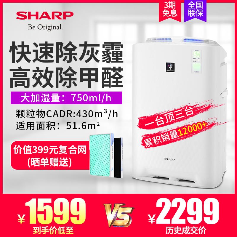 夏普空气净化器家用除甲醛KC-BB60-W1卧室加湿机除异味负离子氧吧