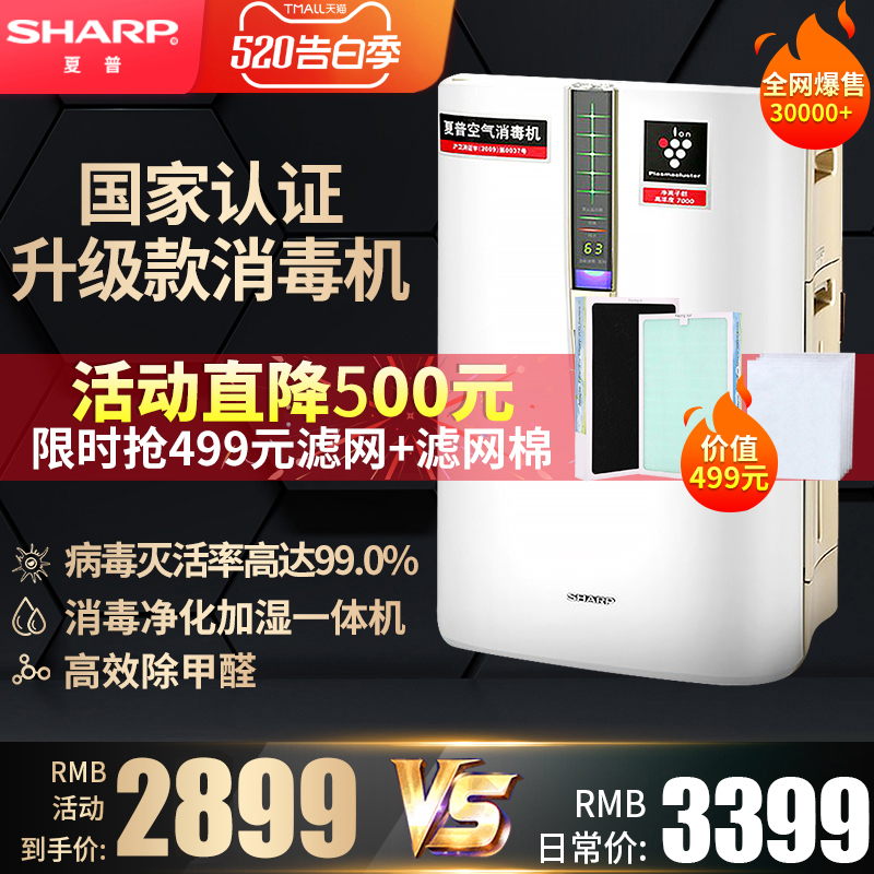 Sharp air purifier household bedroom silent smoke removal formaldehyde odor humidification sterilization disinfector w380s