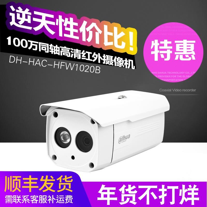 DH-HAC-HFW1020B коаксиальный сто десять тысяч видео-съёмка высокого разрешения красная машина иностранных монитор камеры большой цветущий 720P