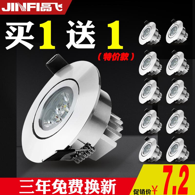 小射灯LED天花灯3W嵌入式筒灯家用客厅开孔5/6 7公分背景牛眼灯