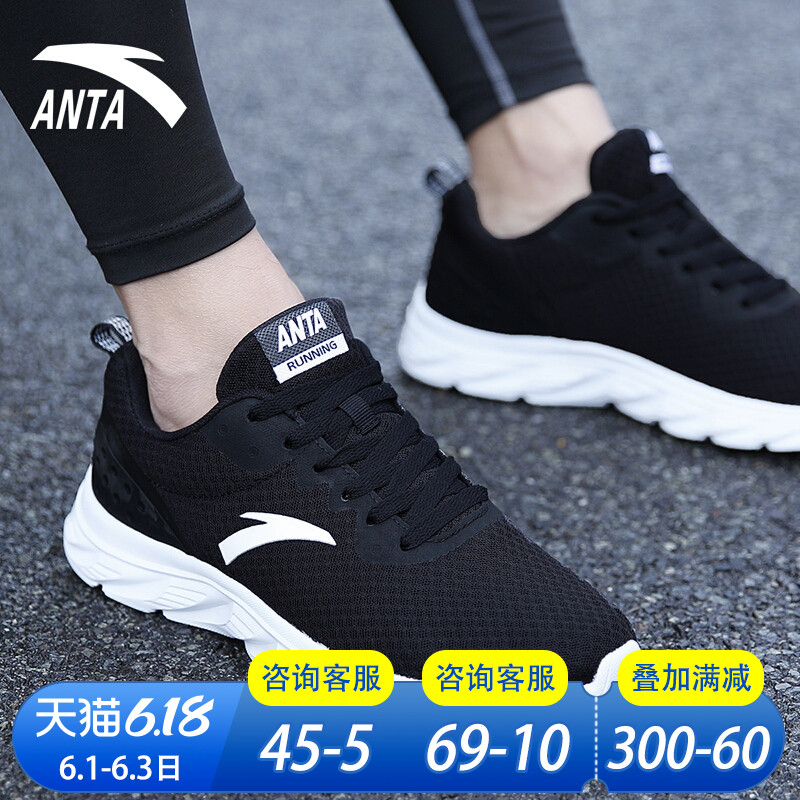 Anta men's shoes 2020 new online leisure sports shoes summer breathable online shoes official website flagship men's shoes