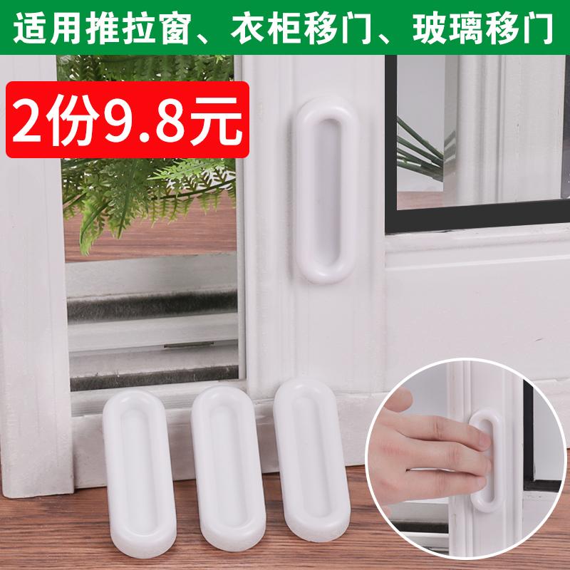 顶谷移门玻璃门粘贴式辅助小拉手好用吗