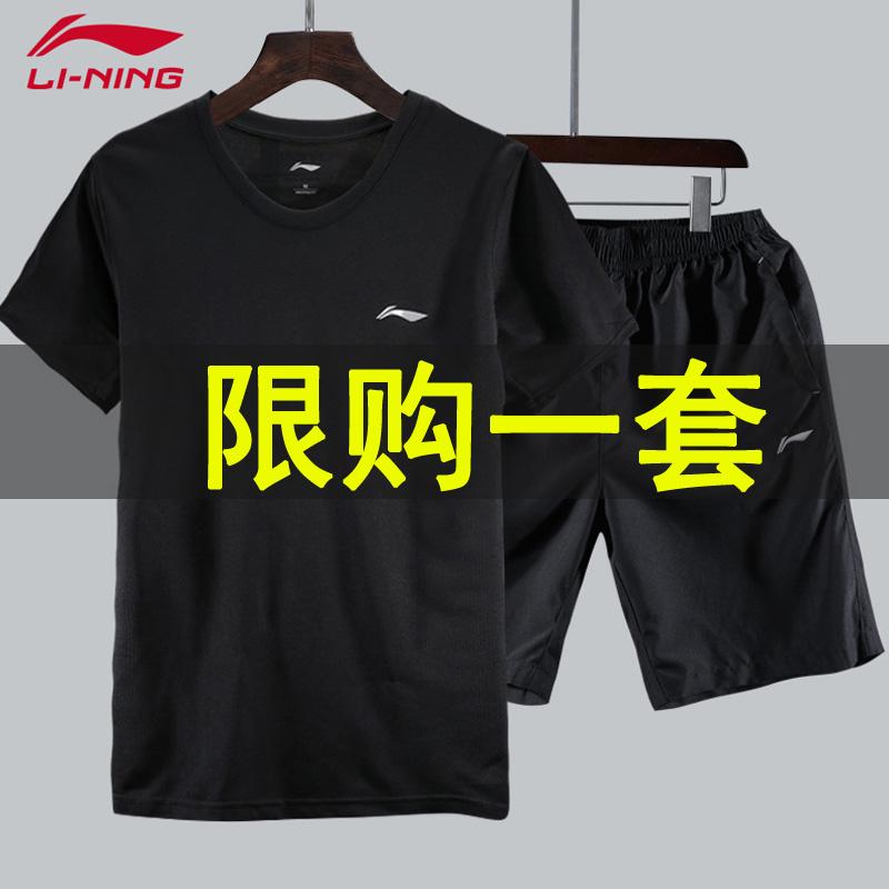 李宁运动套装速干短裤短袖夏季休闲上衣健身房宽松跑步篮球运动裤