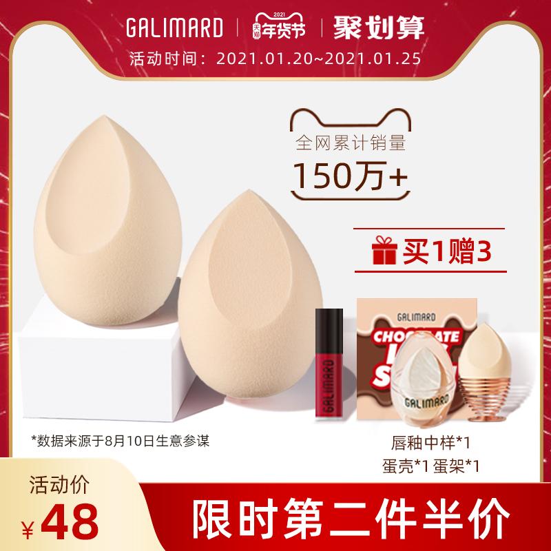 嘉利玛美妆蛋粉扑海绵彩妆葫芦不吃粉化妆球BB超软干湿两用两只装
