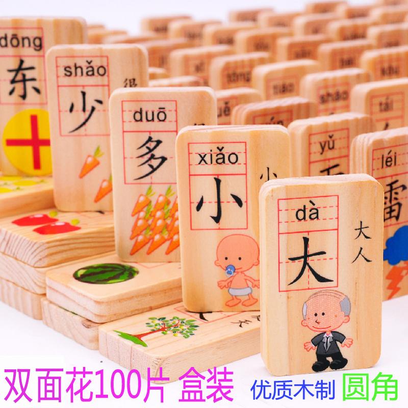 100块双面木质多米诺积木婴幼儿童宝宝早教益智玩具识字男孩女孩