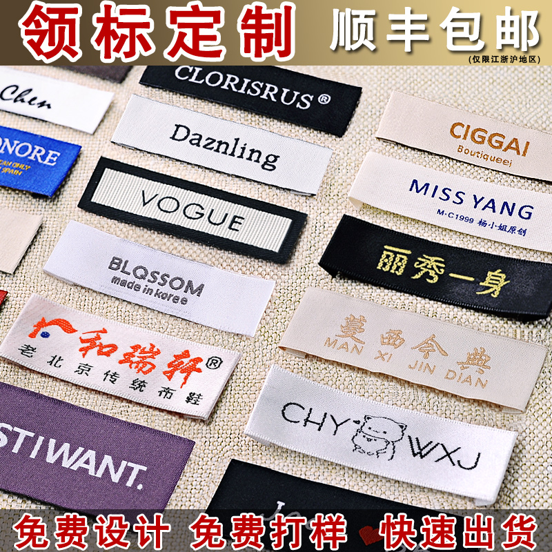 服装领标订做衣服商标布标吊牌logo定做织唛印唛标签布定制水洗标