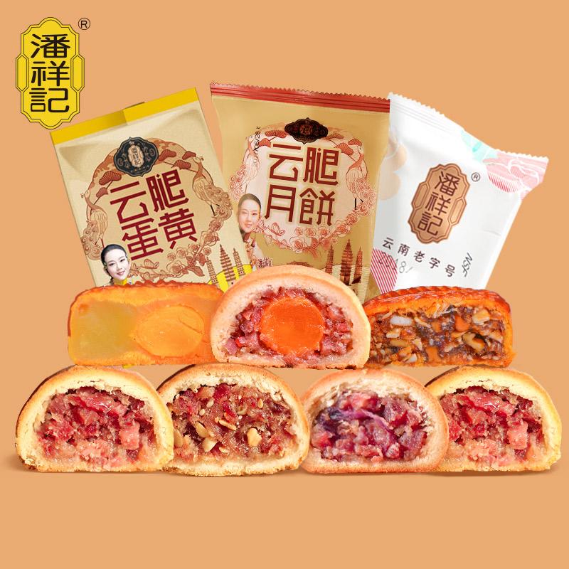 潘祥记云腿月饼50/80/100g10枚云南宣威火腿白红饼中秋荞麦饼散装