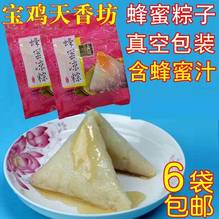 蜂蜜粽子陕西宝鸡天香坊蜂蜜凉粽含天然蜂蜜汁纯白糯米粽6袋包邮