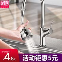 通用厨房增压水龙头防溅头嘴加长延伸过滤器起泡万能花洒喷头神器