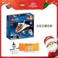 乐高乐高2020新品城市组系列60224太空卫星任务玩具积木建构/拼插