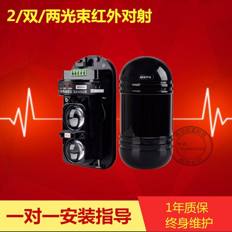 艾礼富博世红外对射报警器 2光束红外对射探测器 ABT-100终身维护