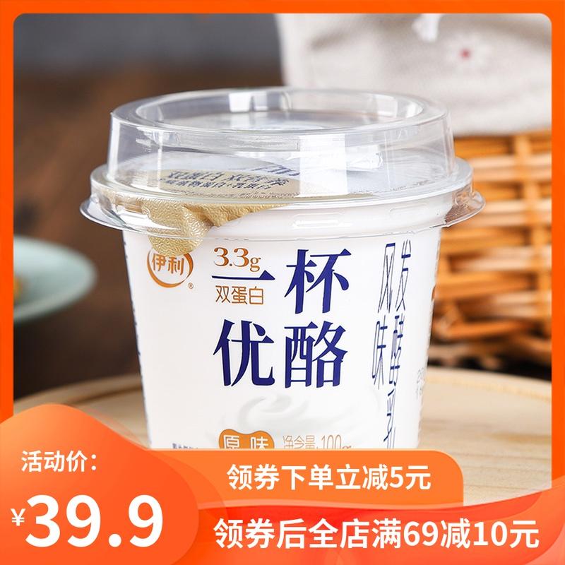 伊利一杯优酪酸奶100g*15杯动植物双蛋白风味发酵乳早餐牛奶整箱