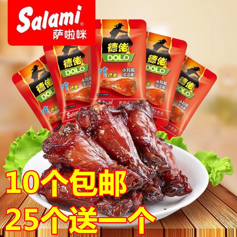 萨啦咪小鸡腿约16g袋温州风味特产美食小吃鸡翅根零食包邮