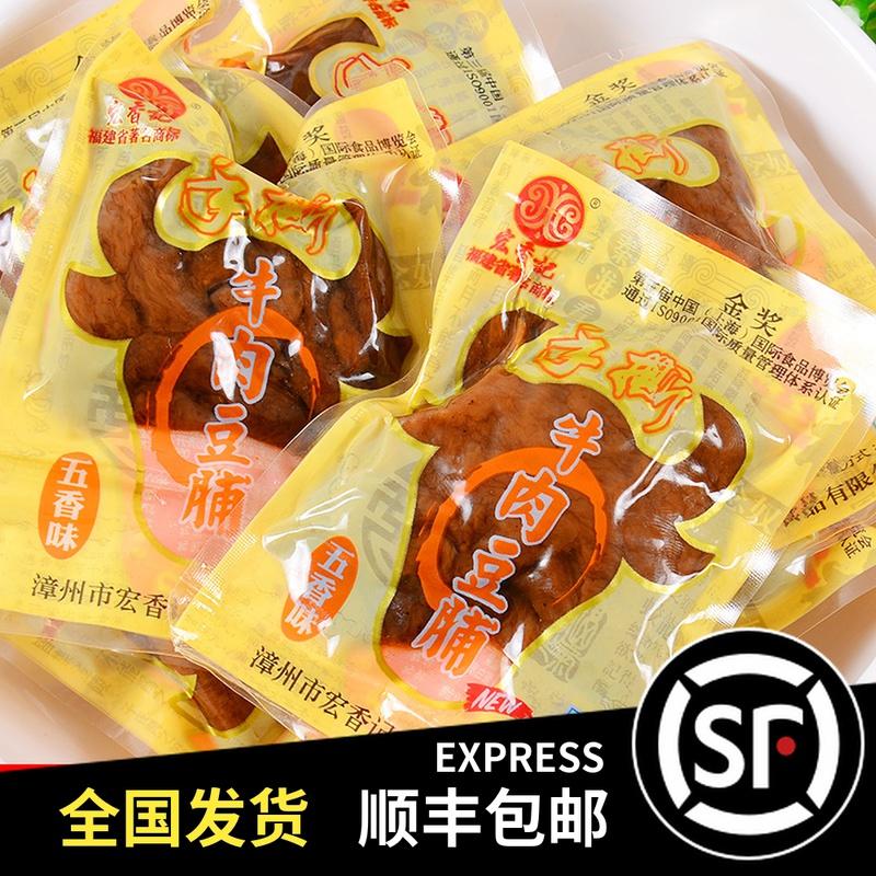 宏香记牛肉豆脯 手撕素食豆干制品500G 五香味休闲零食