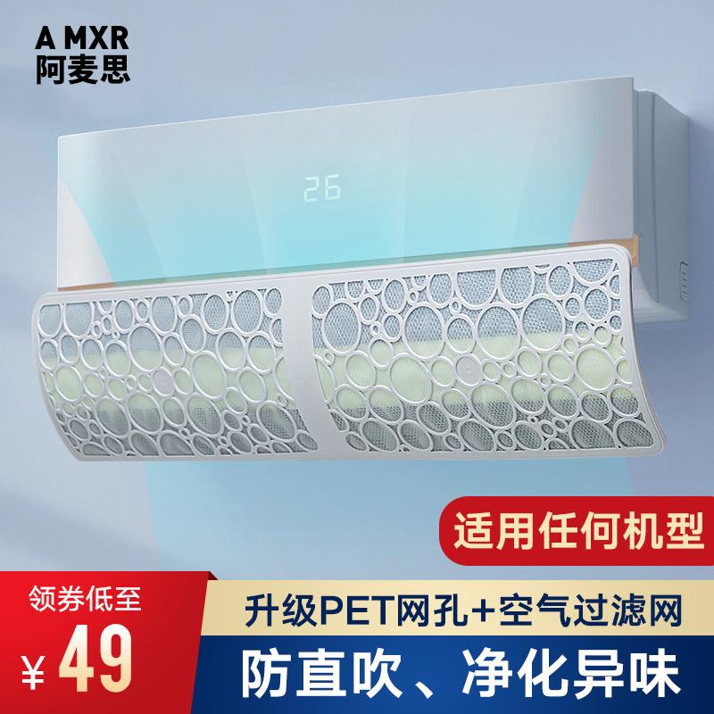 空调壁挂式挡板