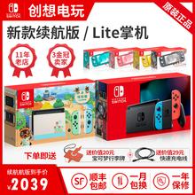 创想电玩任天堂Switch NS主机 Lite游戏机续航版国行日版动物之森