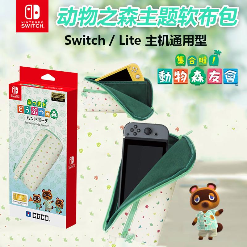 HORI原装Switch动物之森收纳软包 Lite/NS拉链包通用保护套送钢膜