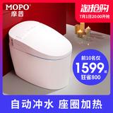 MOPO摩普卫浴家用节水陶瓷抽水加热坐便器一体式半自动智能马桶