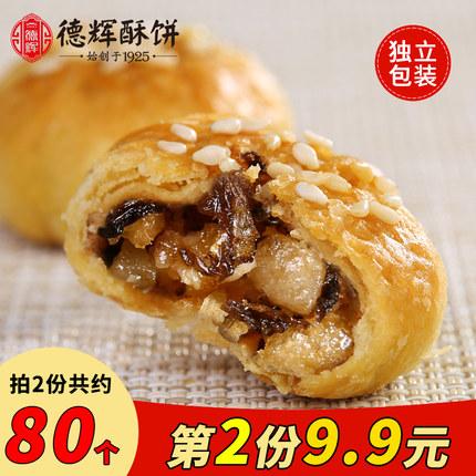 德辉五香小酥饼梅干菜肉特产黄山风味烧饼网红零食休闲小吃糕点心