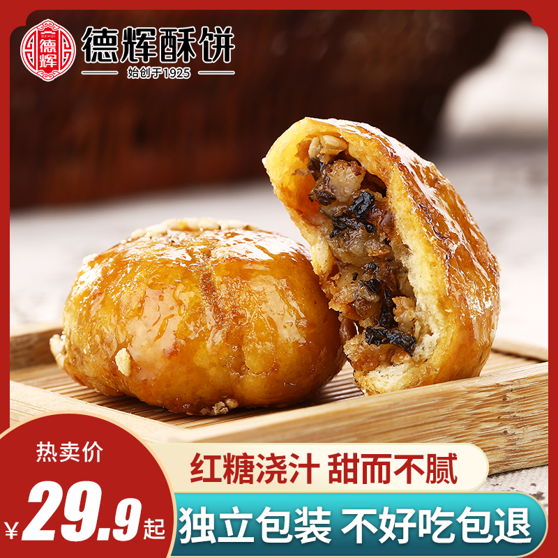 德辉红糖酥饼梅干菜扣肉早餐零食糕点心休闲小吃金华特产网红美食
