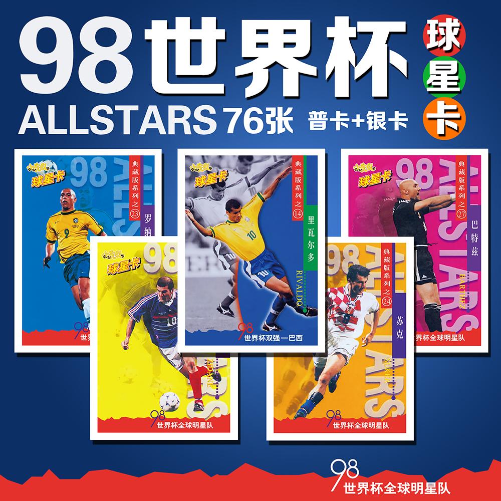 Тигры команда 98 кубок мира игроки карта комплект коллекция версия калгари серебро карта 76 около отправить карты книга вода Ху карта